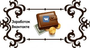 Как заработать В Контакте