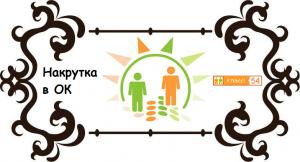 Накрутка в Одноклассниках