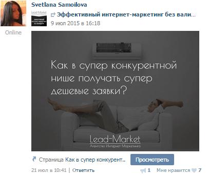 Привлечение внимание к рекламной странице Вконтакте