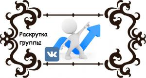 Раскрутка группы Вконтакте