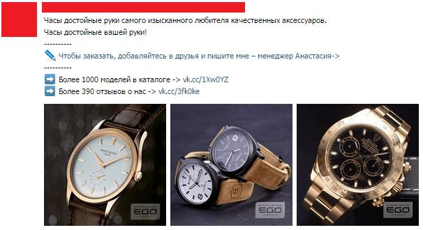 Реклама часов в группе