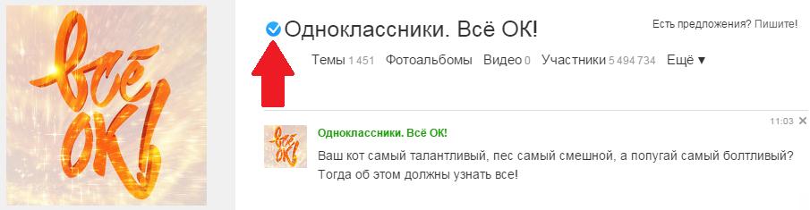 Синяя галочка в группе Одноклассники