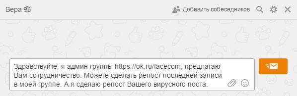 Сообщение о сотрудничестве в Одноклассниках