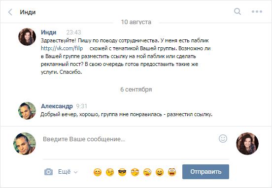 Сотрудничество групп Вконтакте