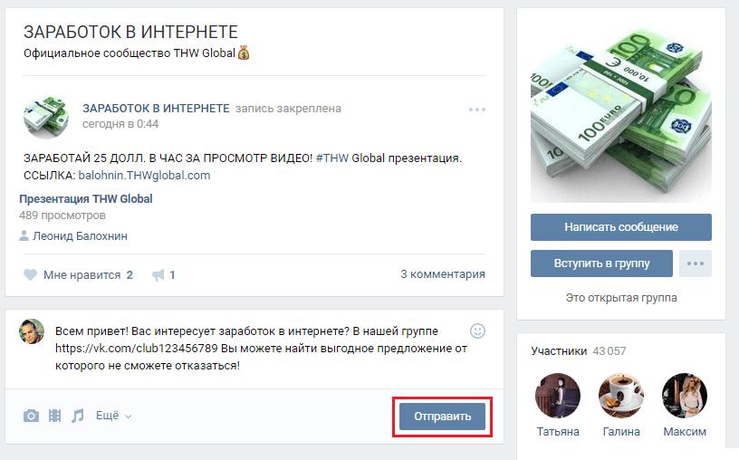 Спам в группах Вконтакте