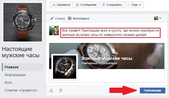 Публикация рекламных сообщений в тематических группах Facebook