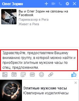 Рассылка личных сообщений в Facebook