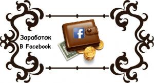 Как заработать в Facebook