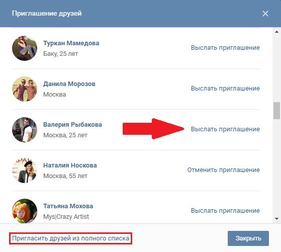 Выслать приглашение в группу Вконтакте
