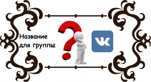 Как назвать группу В Контакте
