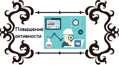 Как повысить активность в группе Вконтакте
