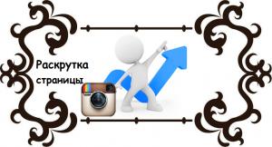 Как раскрутить страницу в Инстаграме