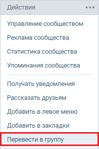 Перевести паблик в группу В Контакте