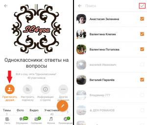 Пригласить друзей в группу в Одноклассниках с телефона