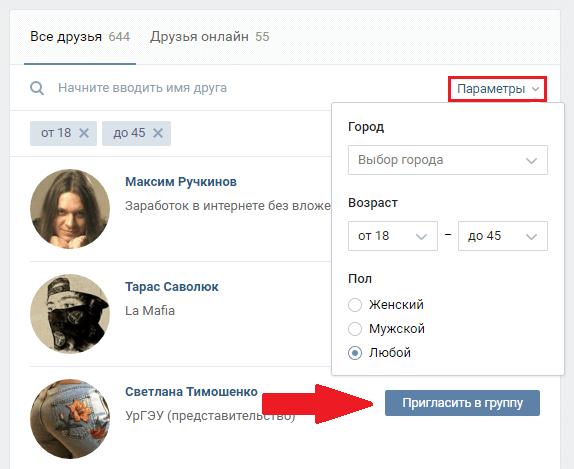 Пригласить людей в группу В Контакте