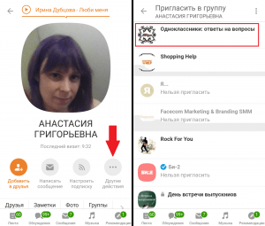 Пригласить не друзей в группу в Одноклассниках с телефона