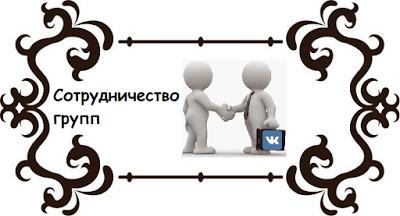 Сотрудничество групп В Контакте