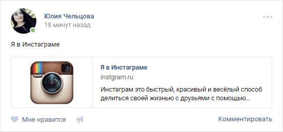 Ссылка на профиль Instagram в других соц. сетях