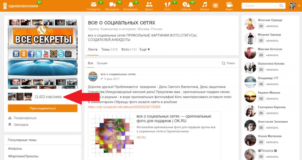 Участники группы в Одноклассниках с компьютера
