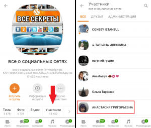 Участники группы в Одноклассниках с телефона