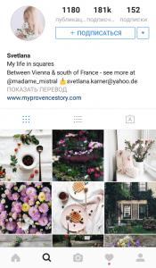 Заполненный профиль в Instagram