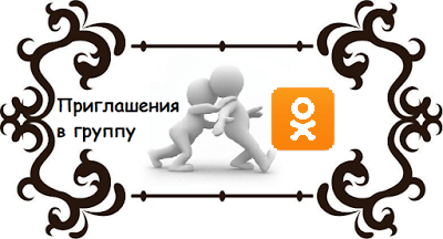 Как в Одноклассниках пригласить в группу