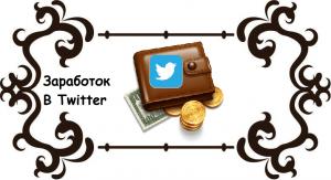 Как заработать в Twitter