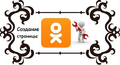 Как создать страницу в Одноклассниках