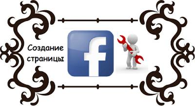 Как создать страницу в Facebook