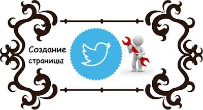 Как создать страницу в Twitter