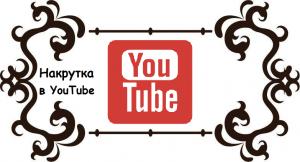 Накрутка в YouTube