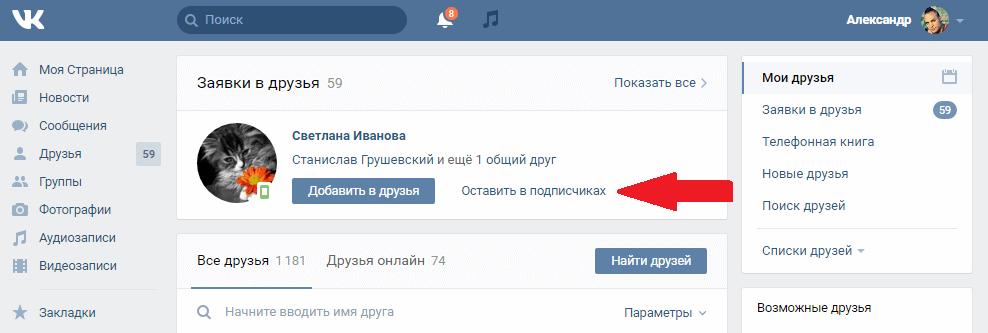 Оставить в подписчиках В Контакте