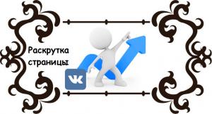 Раскрутка личной страницы Вконтакте