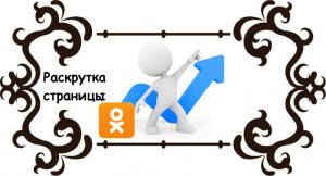 Раскрутка страницы в Одноклассниках