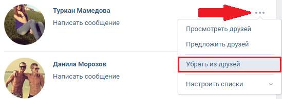 Убрать из друзей В Контакте