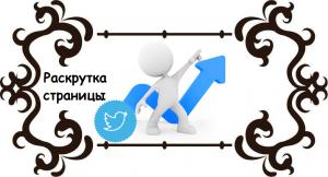 Как раскрутить аккаунт в Twitter