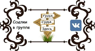 Как добавить ссылку в группу В Контакте