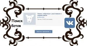 Как узнать количество ботов в группе Вконтакте