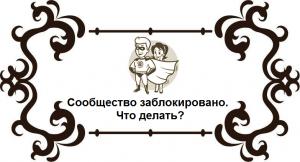 Чтобы делать, если заблокировали группу В Контакте