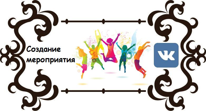 Как создать мероприятие Вконтакте - Блог о социальных сетях