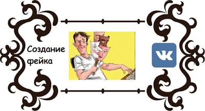 Как создать фейк Вконтакте