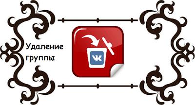 Как удалить группу В Контакте
