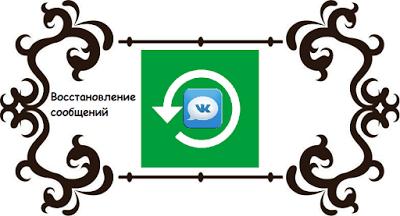 Как восстановить сообщения В Контакте
