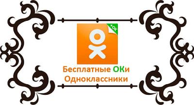 Как получить ОКи в Одноклассниках