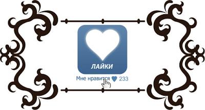 Как поставить лайк В Контакте