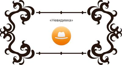 Невидимка в Одноклассниках
