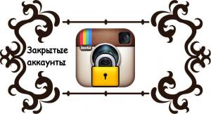 Закрытые аккаунты в Инстаграме
