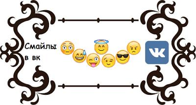 Как вставить смайлик В Контакте