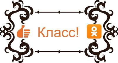 Как поставить класс в Одноклассниках