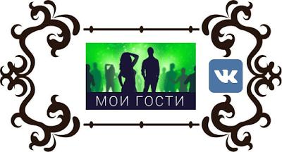 Гости В Контакте
